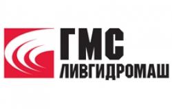 АО «ГМС Ливгидромаш»